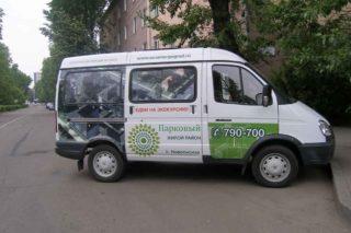 Для потенциальных покупателей есть «Газель», которая регулярно возит на экскурсии в Парковый.