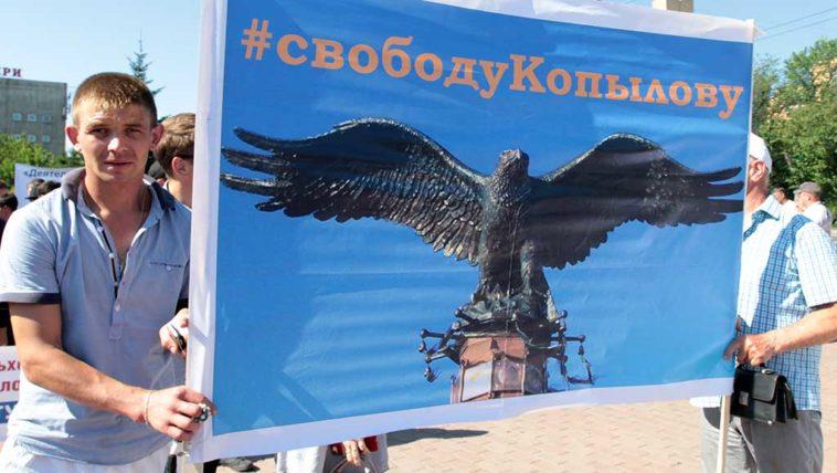 Пикет в защиту Сергея Копылова