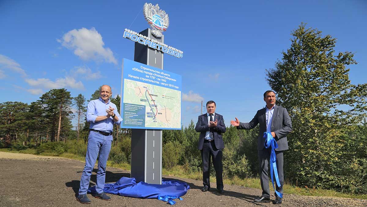 Новый участк трассы Р-255 «Сибирь» — объездная дорога города Усолье-Сибирское и поселка Тельма