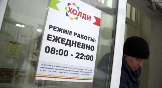 Имущество «Холидея» оценили в 1,4 млрд рублей