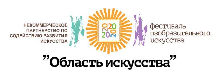 логотип фестиваля изобразительного искусства «Область искусства»