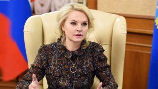 Вице-премьер правительства России Татьяна Голикова